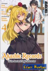 Akashic Records of the Bastard Magic Instructor