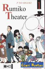 Rumiko Theater